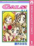 GALS! 1 (りぼんマスコットコミックスDIGITAL)