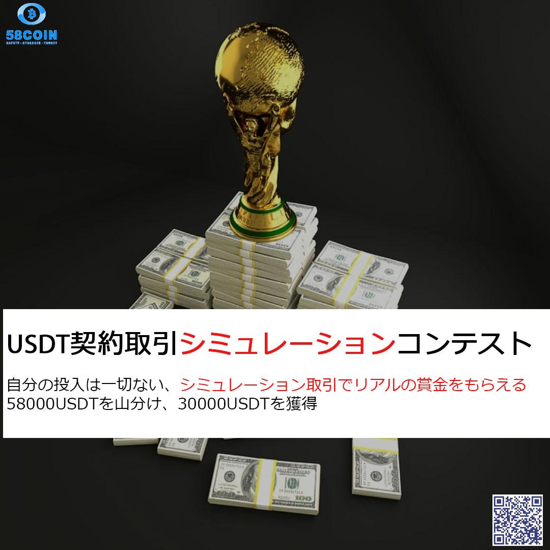 f:id:www58coincom:20201211203854j:plain