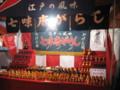 川越氷川祭の七味唐辛子屋台