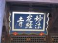 法華経寺法華堂・扁額