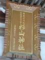 杉山神社(西八朔)扁額