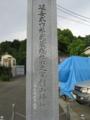杉山神社(西八朔)碑