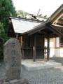 皇大神宮摂社石楯尾神社