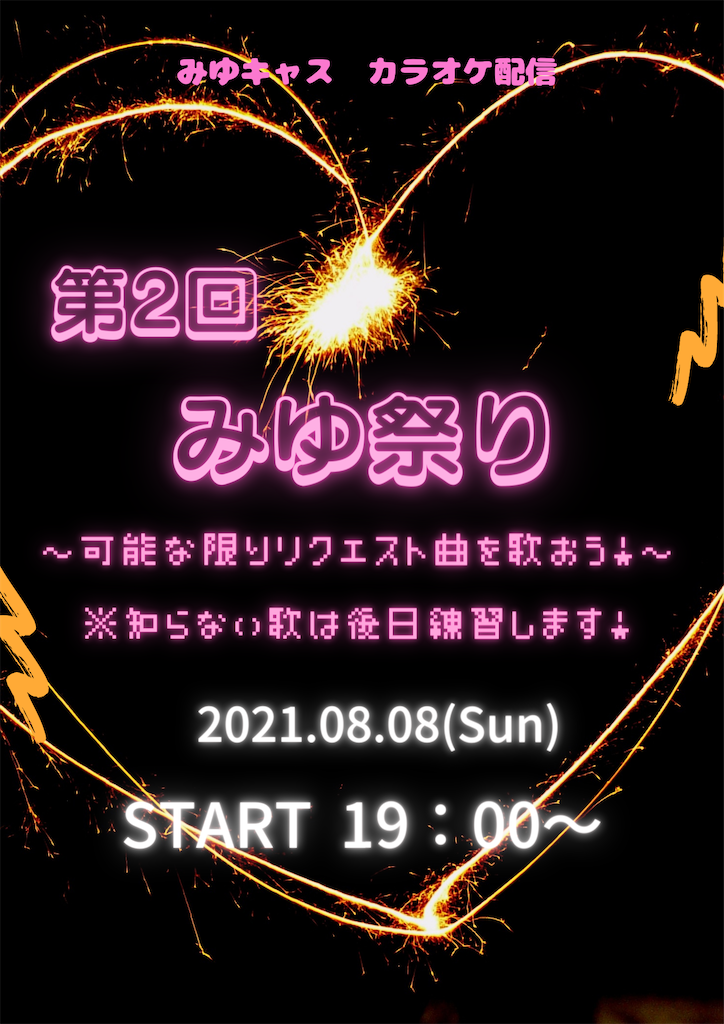 f:id:x-miyuchin-x:20210805204156p:image