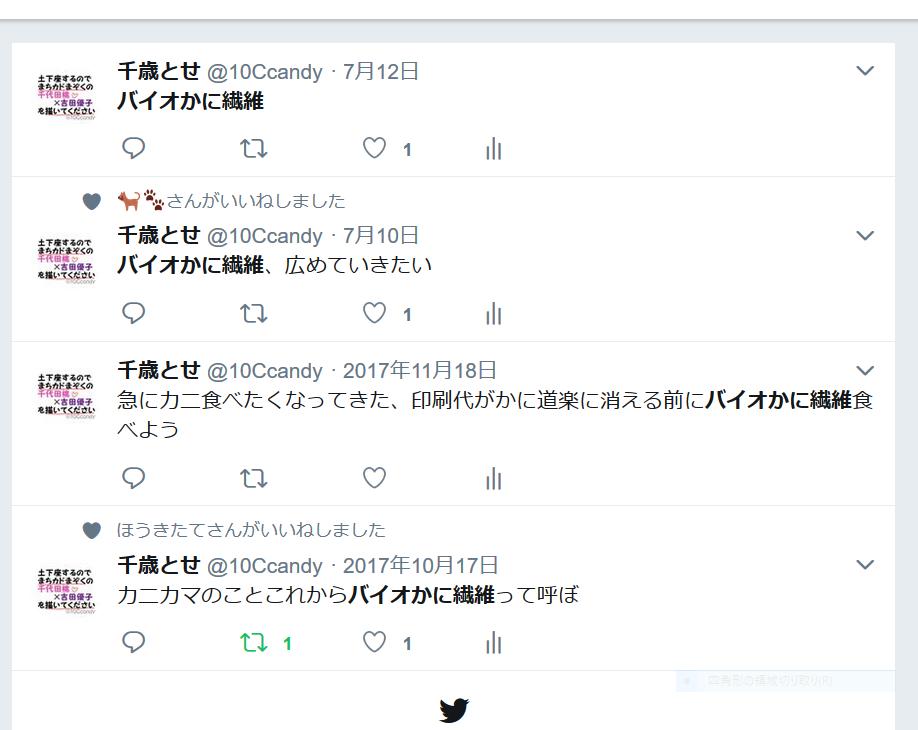 f:id:x10Ccandy:20180731202613p:plain