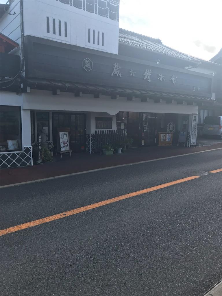 蔵六餅本舗木村屋 和菓子 千葉県佐倉市