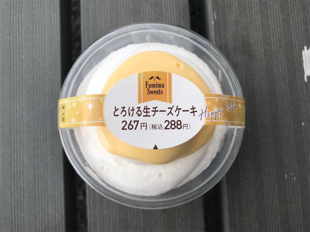 ファミリーマート とろける生チーズケーキ