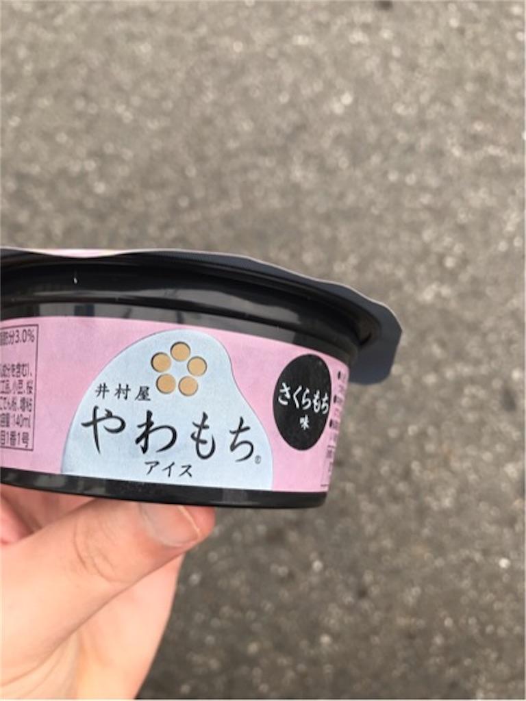 井村屋 アイス やわもちアイス さくらもち味