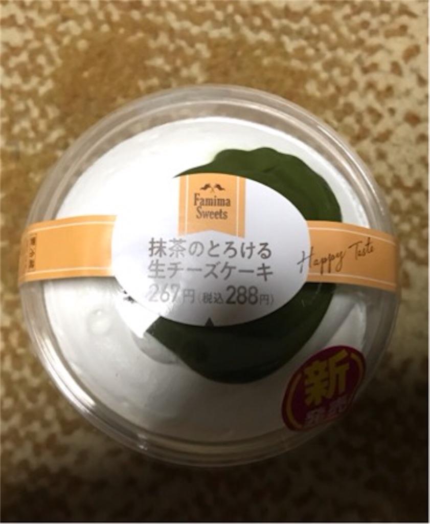 ファミリーマート 抹茶のとろける生チーズケーキ レビュー