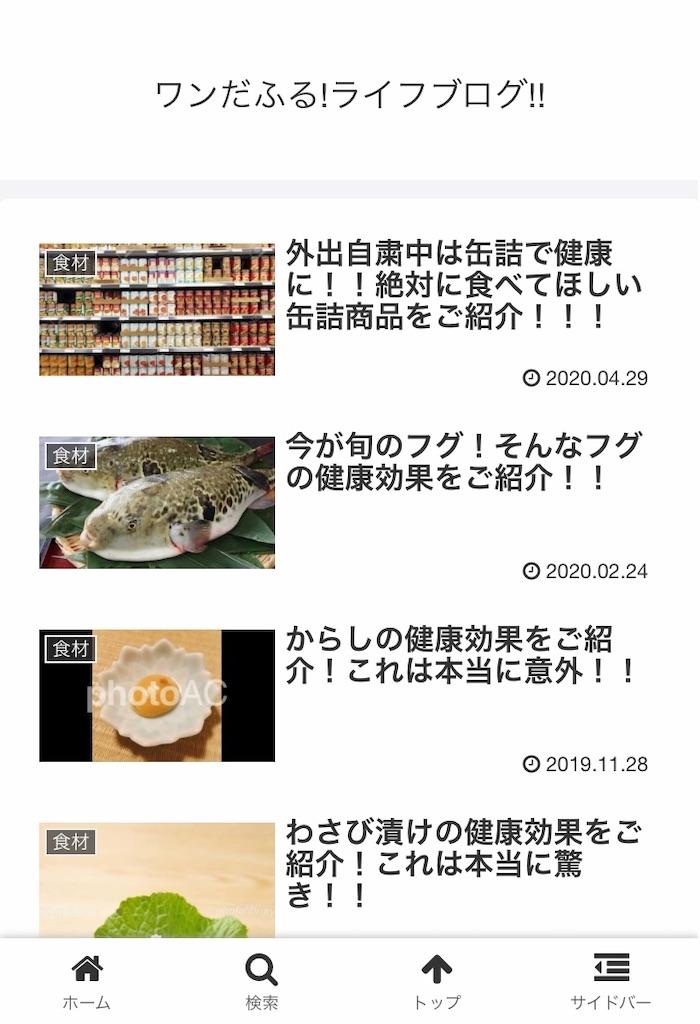 ワンだふる!ライフブログ!! 宣伝 オススメ
