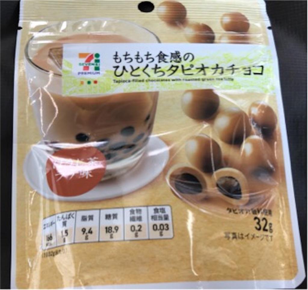 セブンイレブン スイーツ ひとくちタピオカチョコ ほうじ茶ラテ味