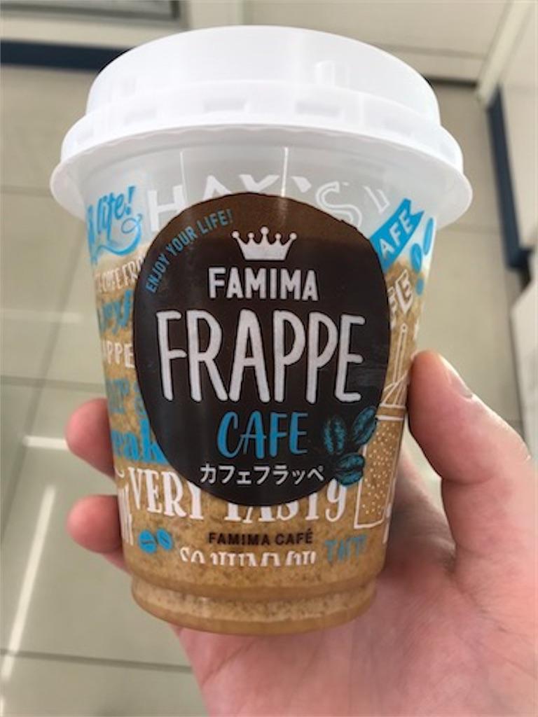 ファミリーマート カフェフラッペ