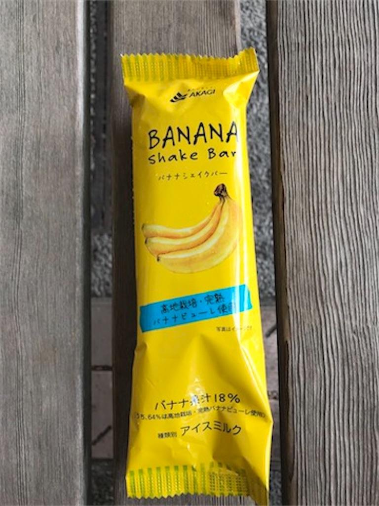 バナナシェイクバー