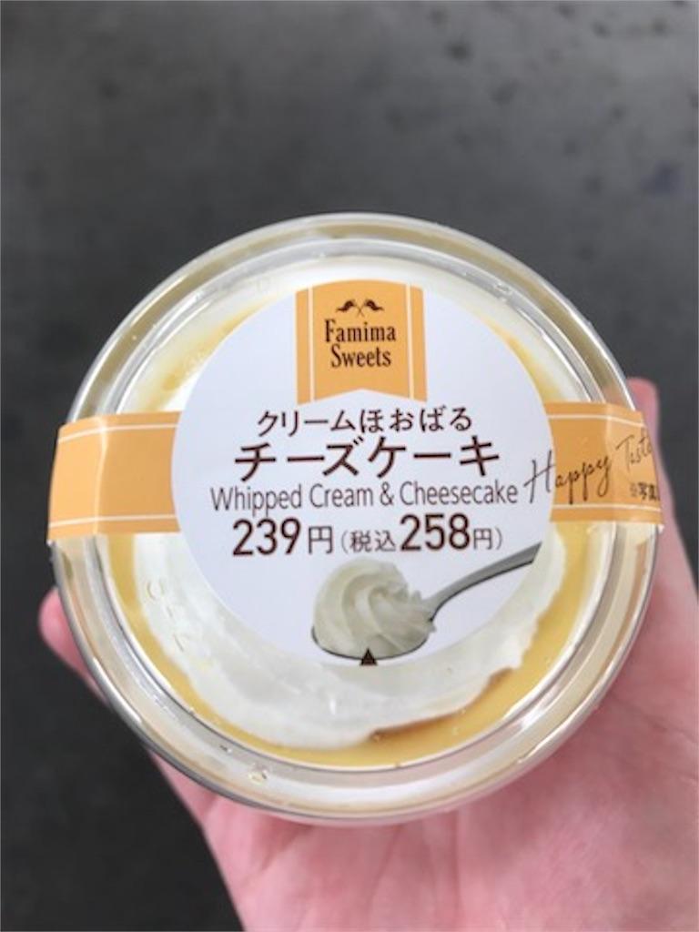 クリームほおばるチーズケーキ