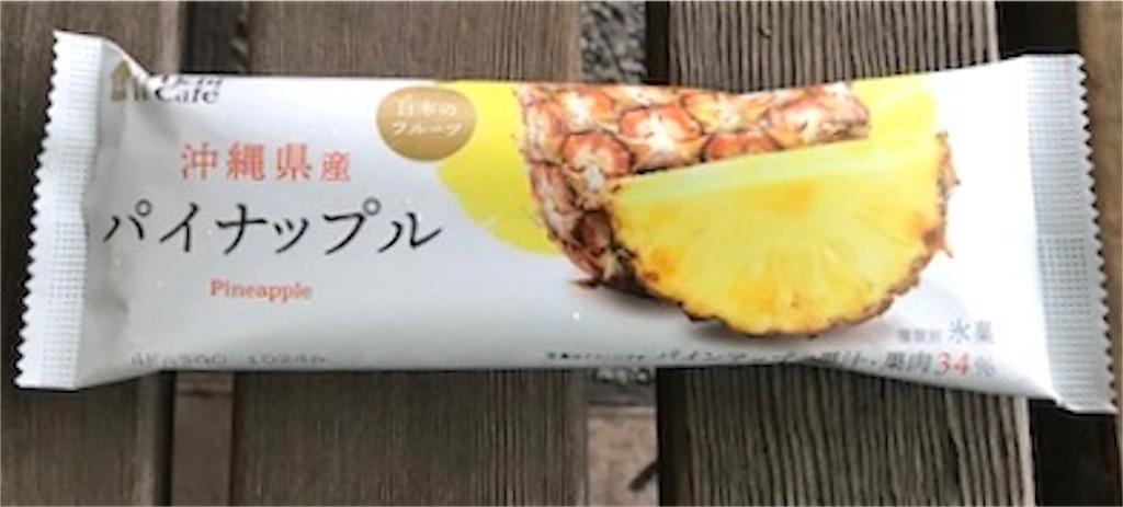 ウチカフェ 日本のフルーツ パイナップル