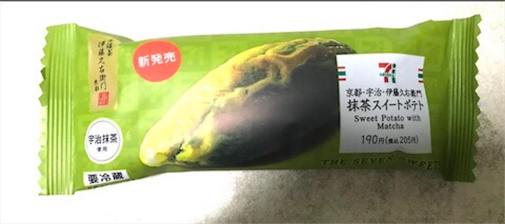 京都・宇治・伊藤久右衛門抹茶スイートポテト