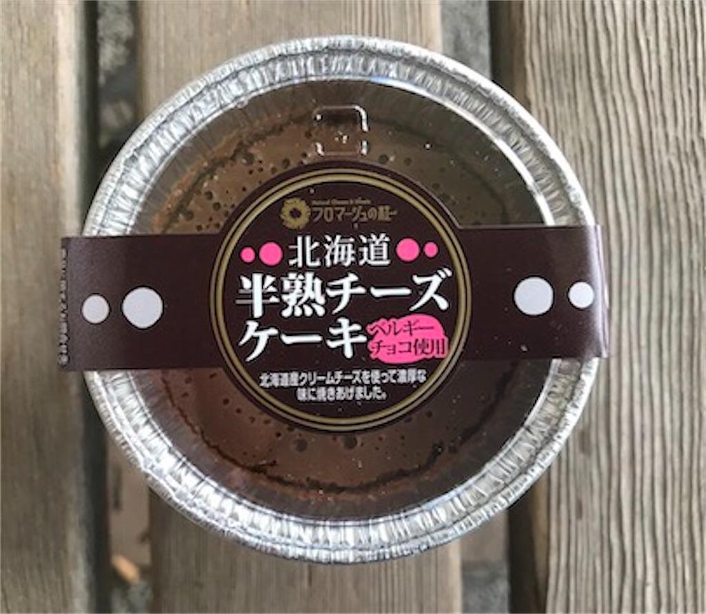 フロマージュの杜 北海道半熟チーズケーキ ベルギーチョコ使用