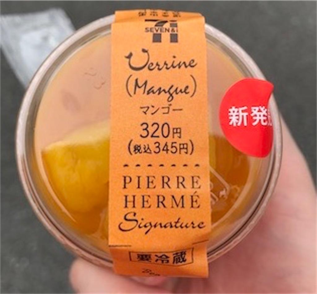 ピエール・エルメ シグネチャー カップケーキ マンゴー