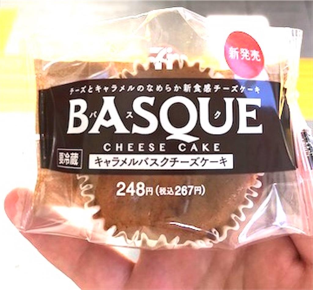 キャラメルバスク チーズケーキ