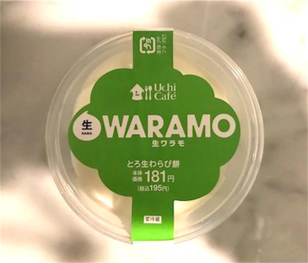 生ワラモ -とろ生わらび餅-