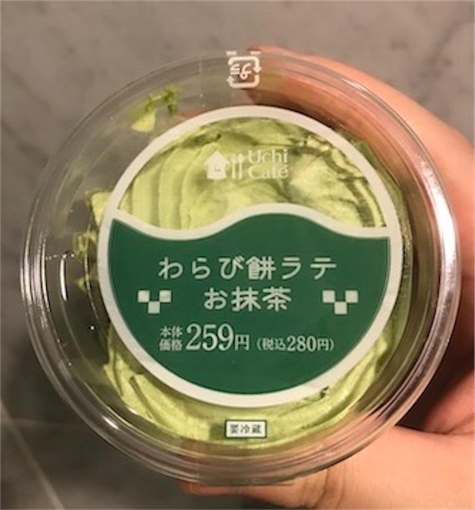 わらび餅ラテ お抹茶