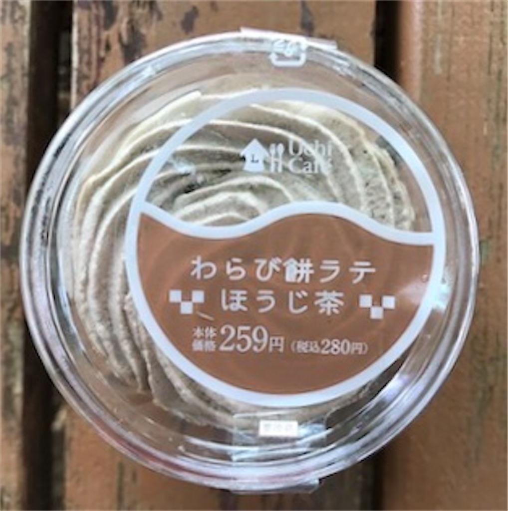 わらび餅ラテ ほうじ茶
