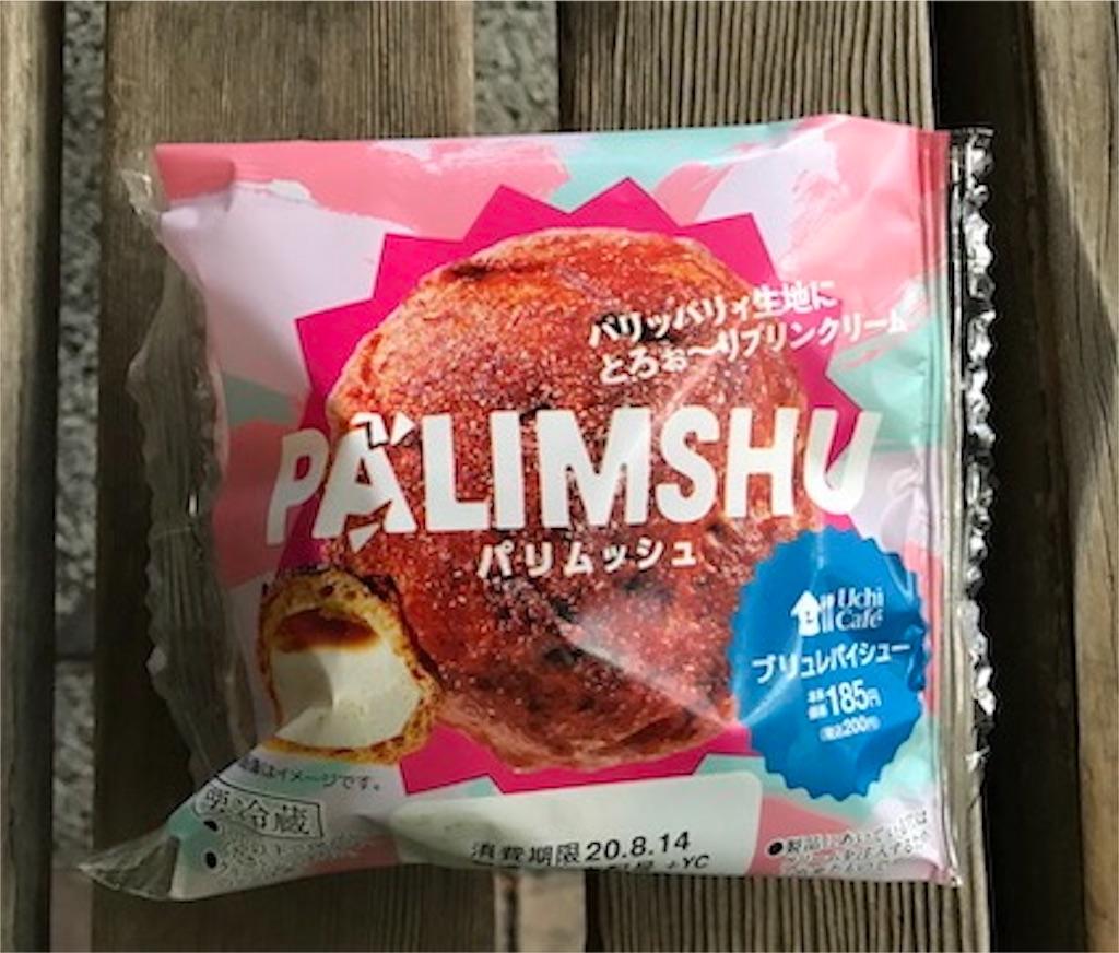 パリムッシュ -ブリュレパイシュー-