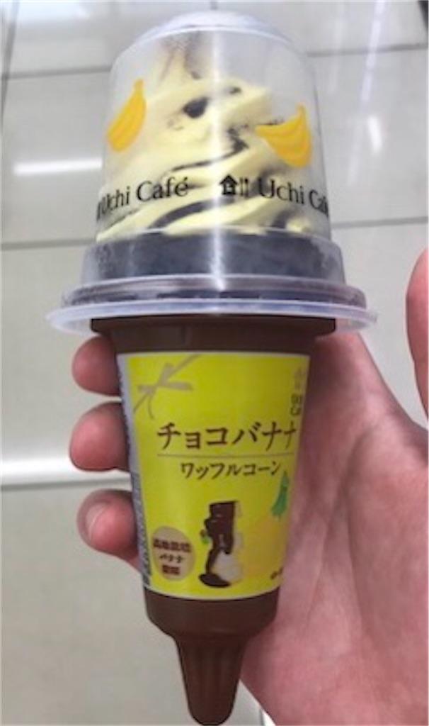 ウチカフェ チョコバナナワッフルコーン 160ml