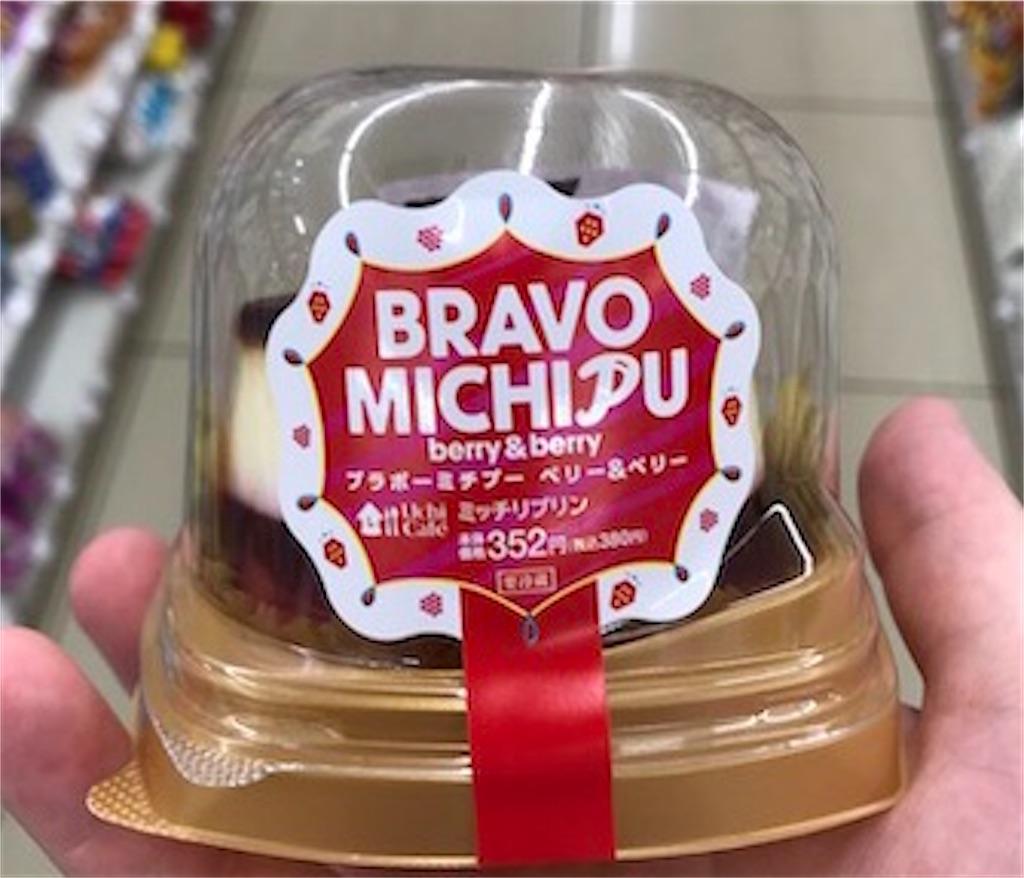 ブラボーミチプー ベリー&ベリー -ミッチリプリン-