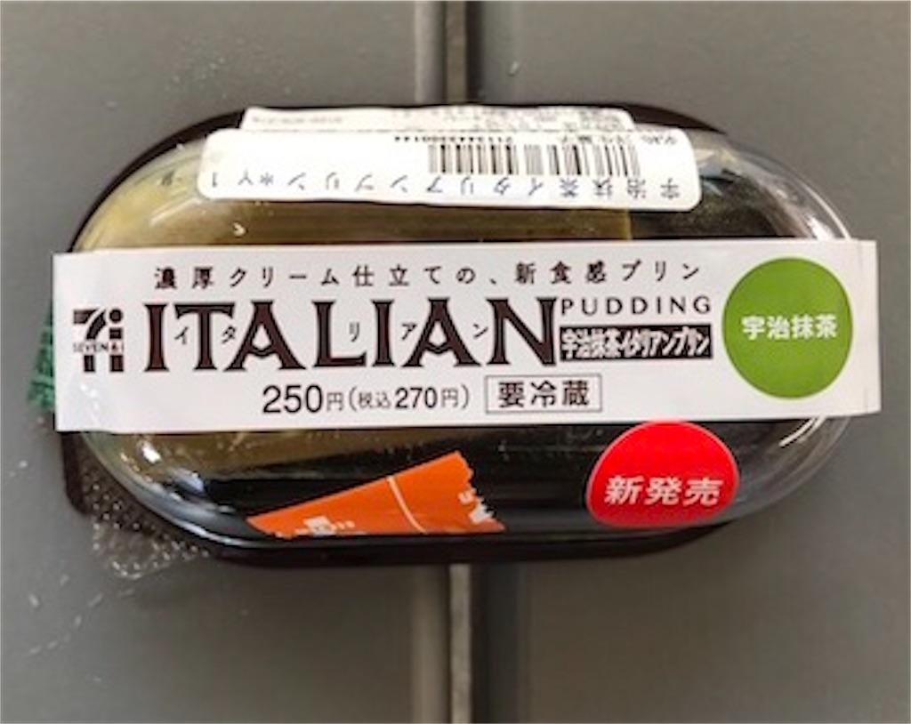 宇治抹茶イタリアンプリン