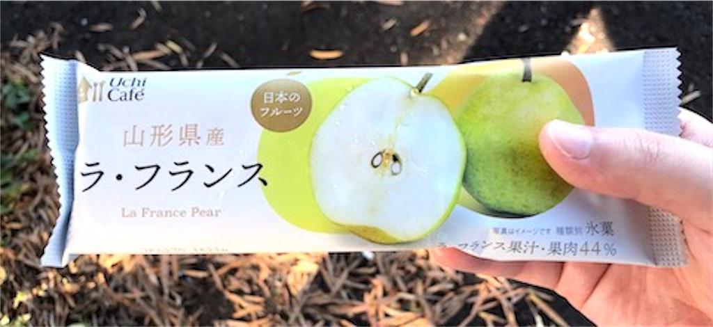 ウチカフェ 日本のフルーツ ラ・フランス 80ml