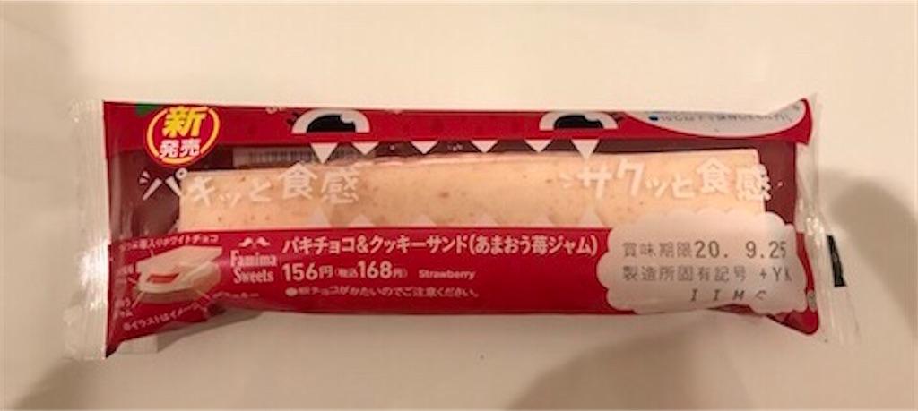 パキチョコ&クッキーあまおう苺