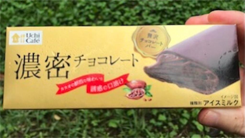 ウチカフェ 贅沢チョコレートバー 濃密チョコレート 70ml