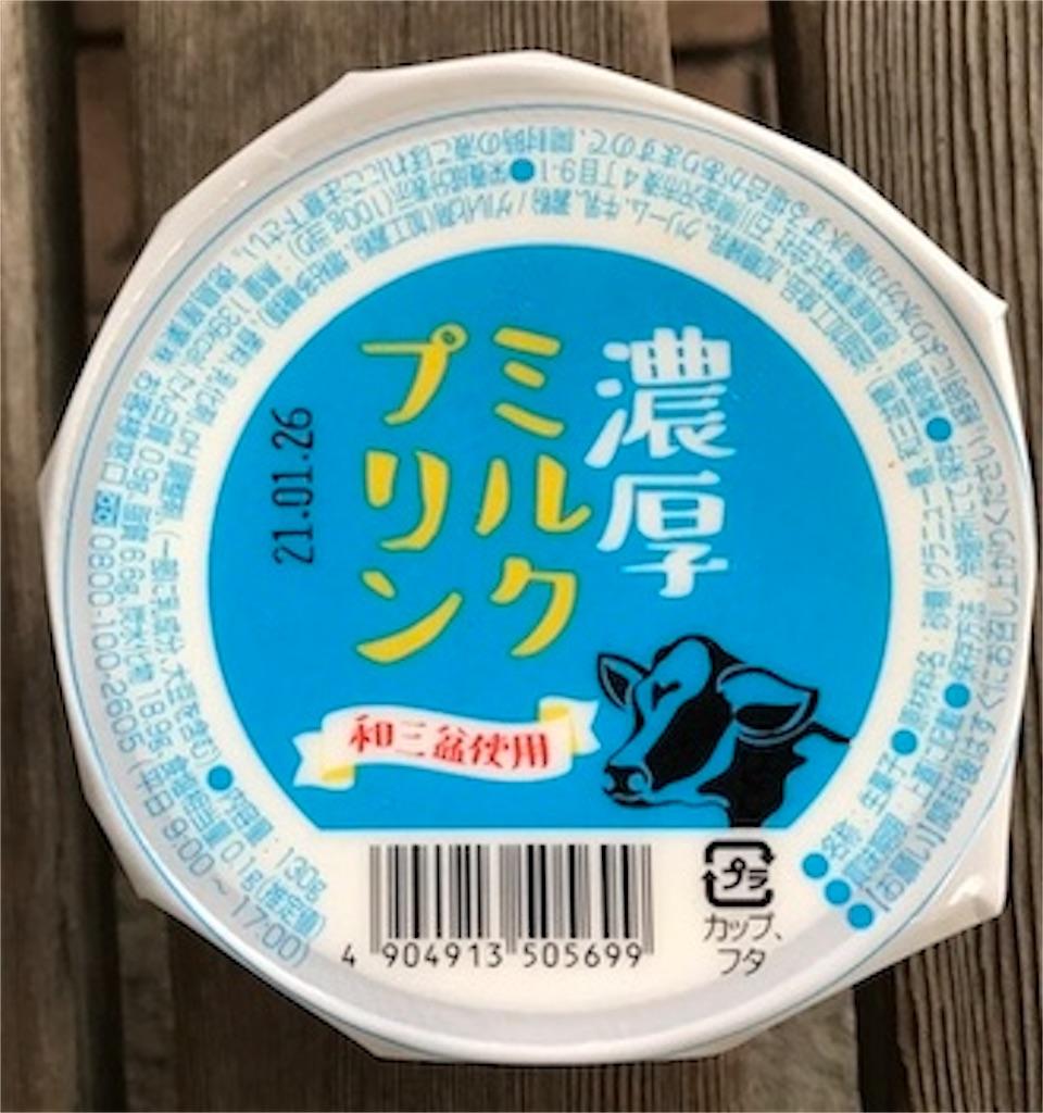 徳島産業 うさぎの夢 濃厚ミルクプリン