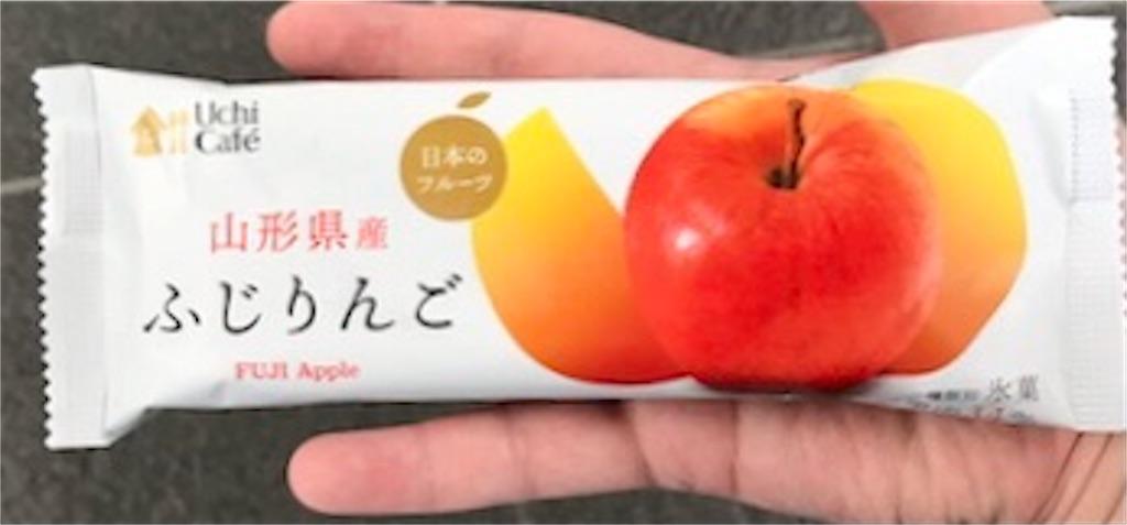 ウチカフェ 日本のフルーツ ふじりんご