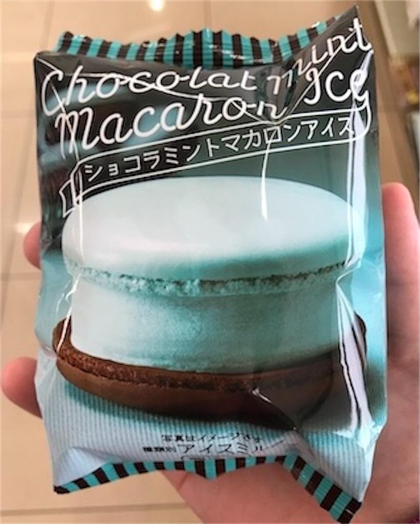 ショコラミントマカロンアイス