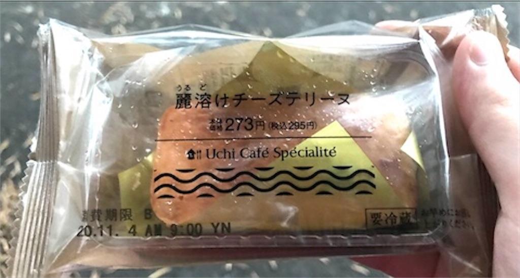麗溶け(うるどけ)チーズテリーヌ