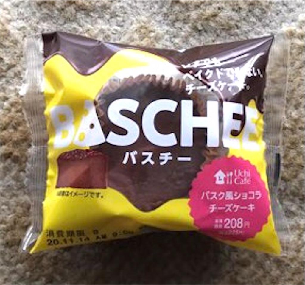 バスチー -バスク風ショコラチーズケーキ-
