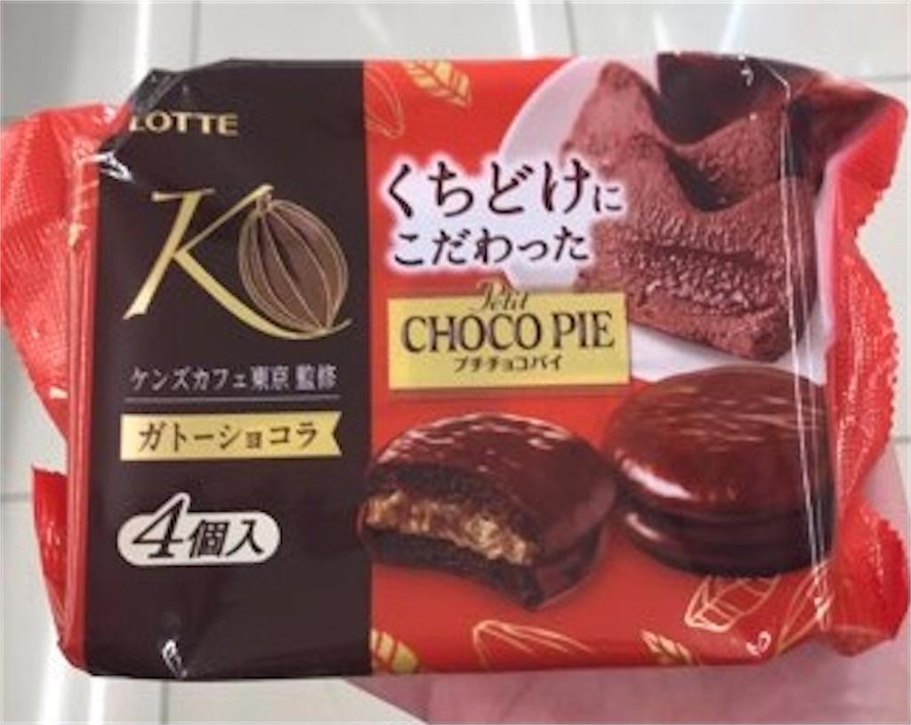 くちどけにこだわったプチチョコパイ ケンズカフェ東京監修
