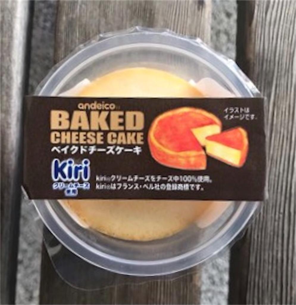 ローソン Kiriベイクドチーズケーキ