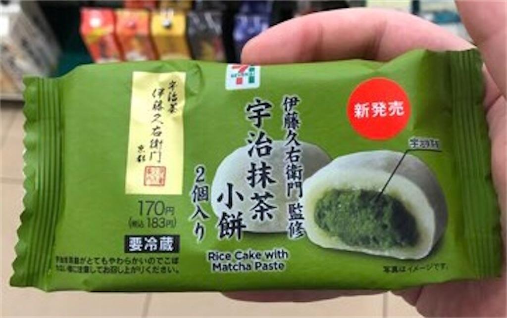 セブンイレブン 伊藤久右衛門監修 宇治抹茶小餅