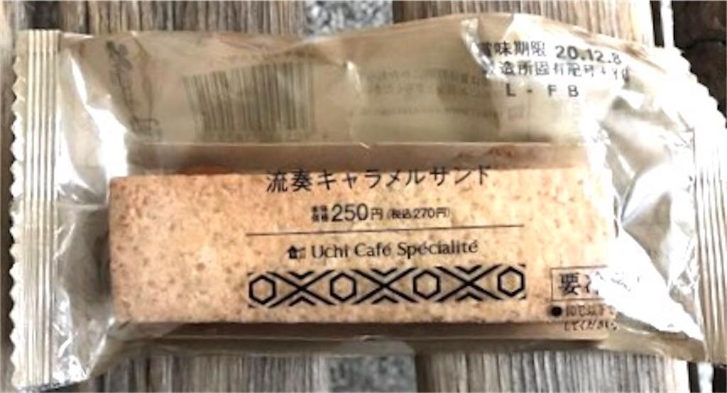 ローソン Uchi Café Spécialité 流奏キャラメルサンド
