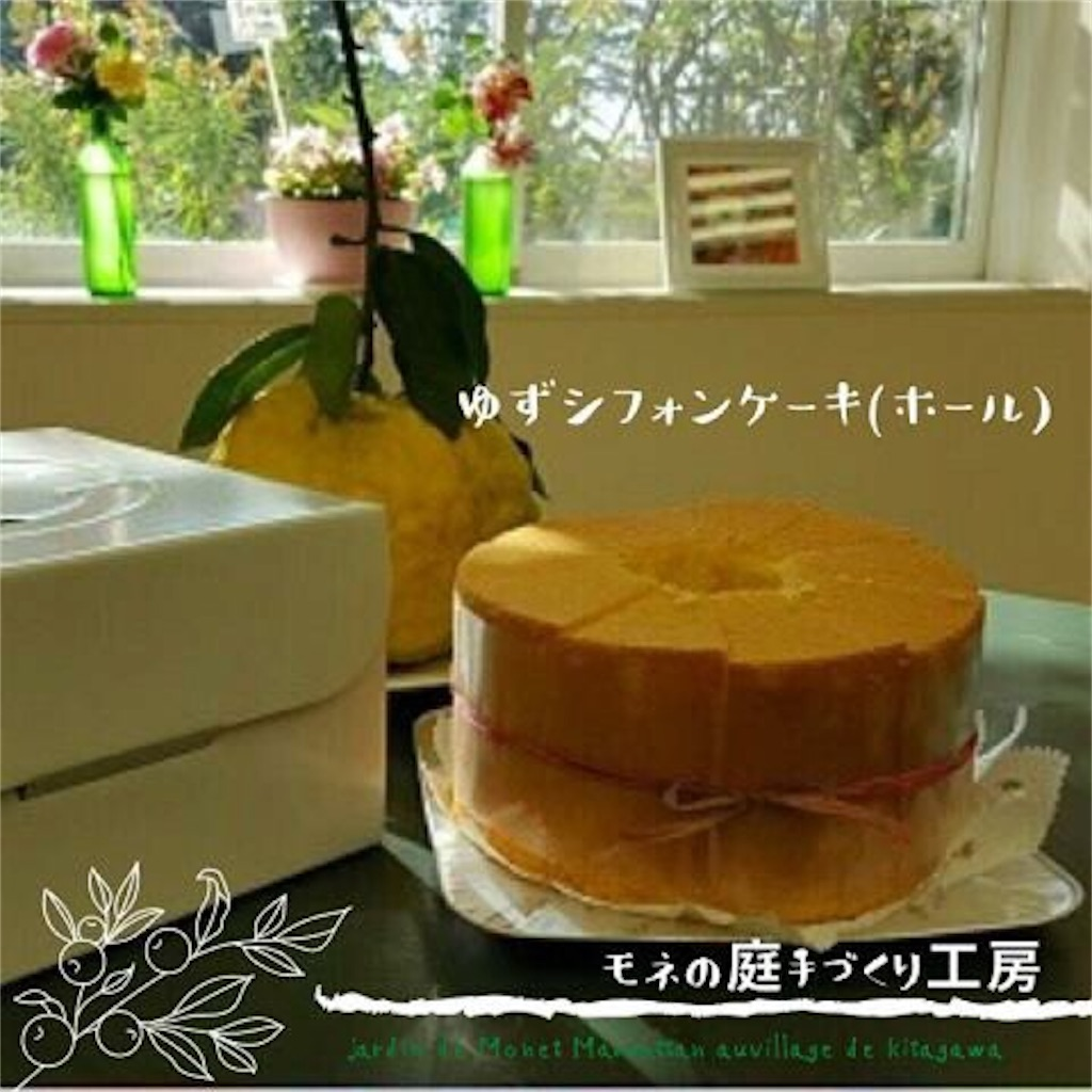 お取り寄せ 北川村「モネの庭」手づくり工房の柚子シフォンケーキ