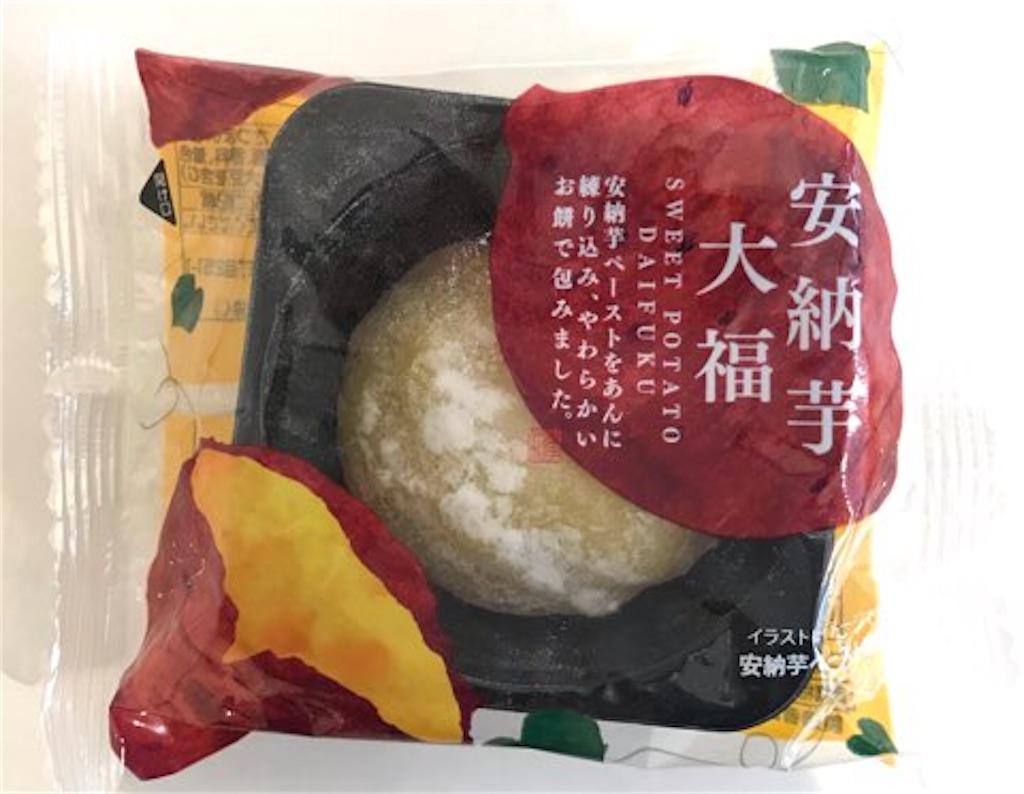 ファミリーマート 安納芋大福