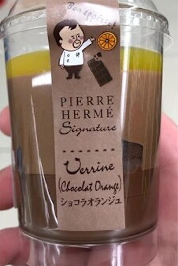 セブンイレブン ピエール・エルメ シグネチャー カップケーキショコラオランジュ