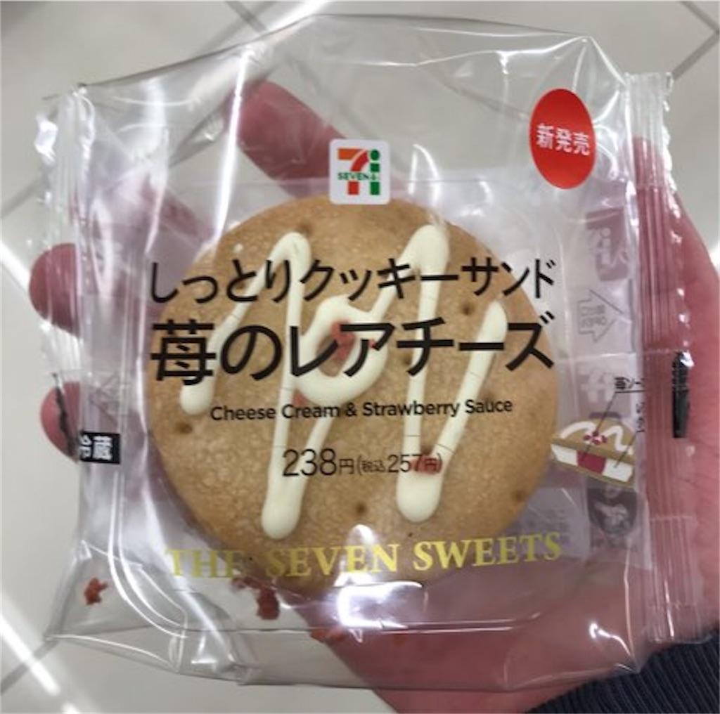 セブンイレブン しっとりクッキーサンド苺のレアチーズ