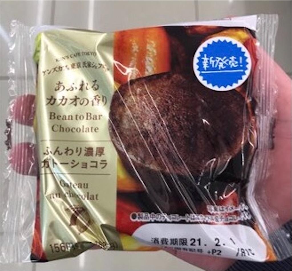 ファミリーマート ふんわり濃厚ガトーショコラ