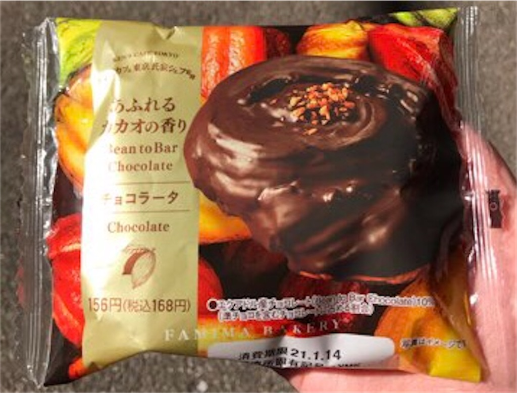 ファミリーマート チョコラータ ケンズカフェ東京