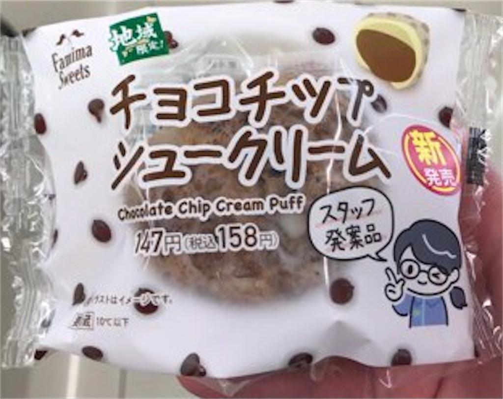 ファミリーマート チョコチップシュークリーム