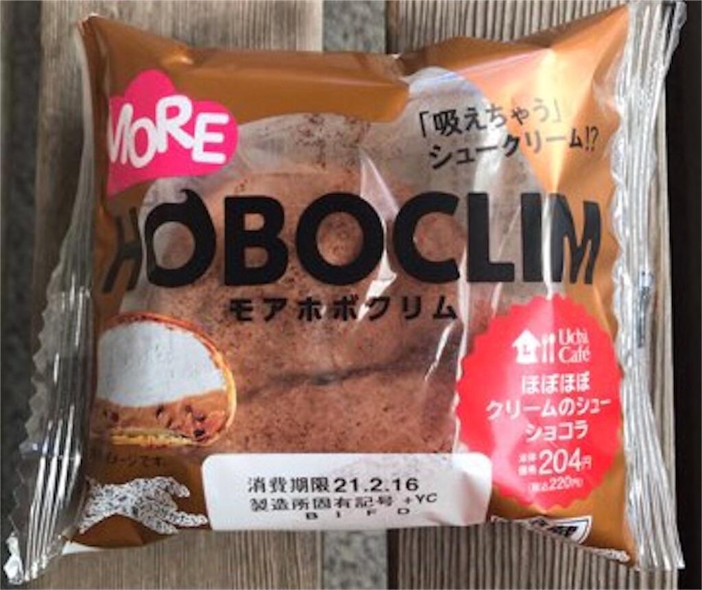 ローソン ランキング モアホボクリム -ほぼほぼクリームのシュー ショコラ-